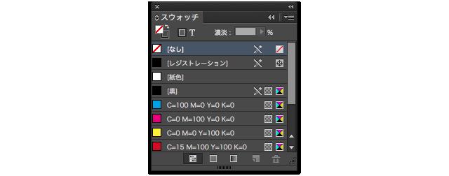 ▼InDesign CCのスウォッチパネル単体で撮影