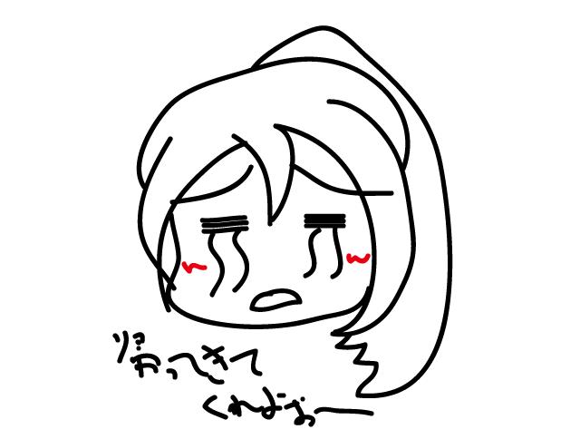 帰ってきてくれよぉ〜