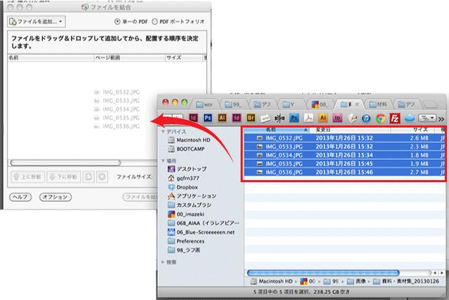 [ファイルを結合]ダイアログ