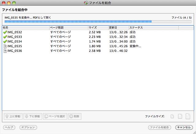 ファイルの結合