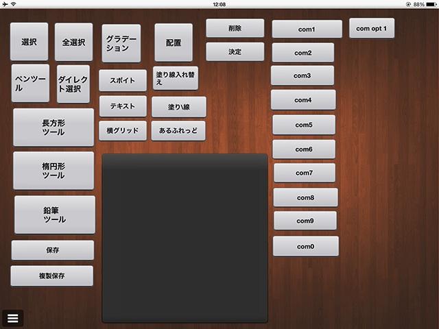 InDesign用Air Keyboard