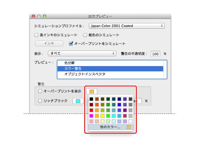 ハイライト箇所の色を変更する