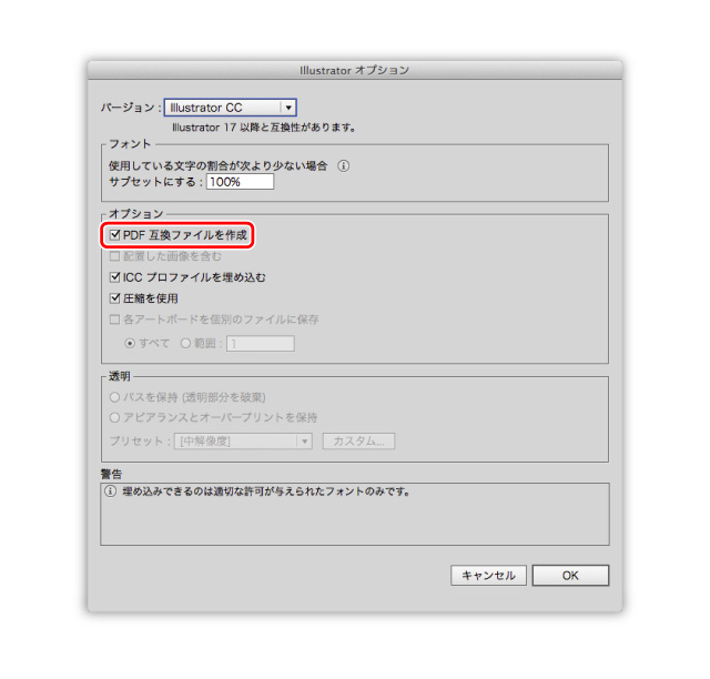 [PDF互換ファイルを作成]にチェック