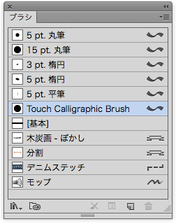 Touch Caligraphic Brush