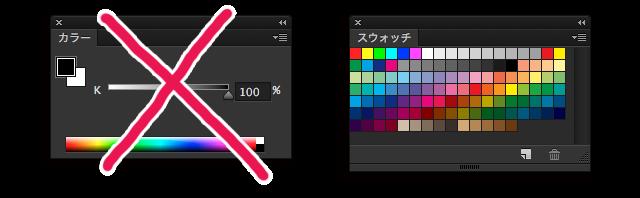[スウォッチ]パネルから色を選べば安全