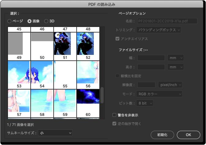 x1aでは、透明効果を使った箇所は別画像として認識される
