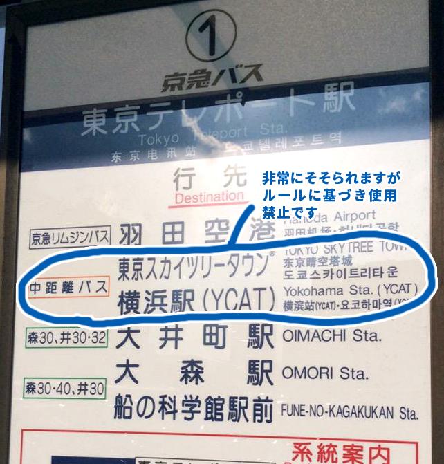 横浜行きの誘惑