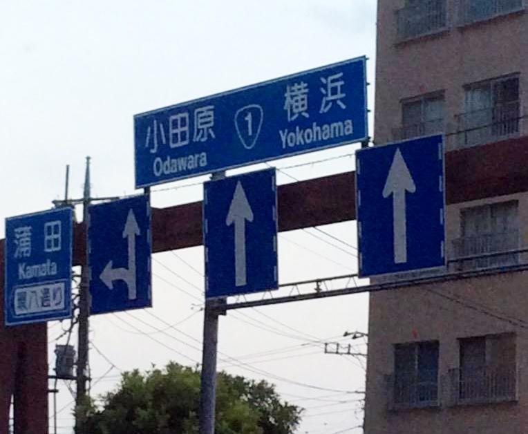神奈川県は近い!