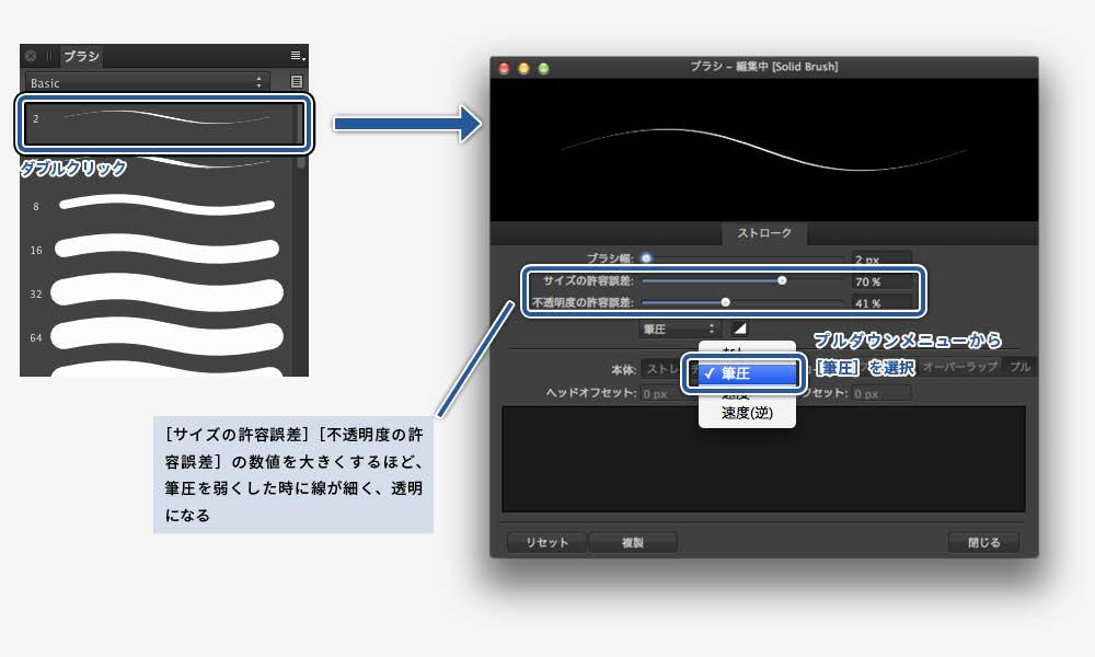 Affinity Designerの筆圧設定