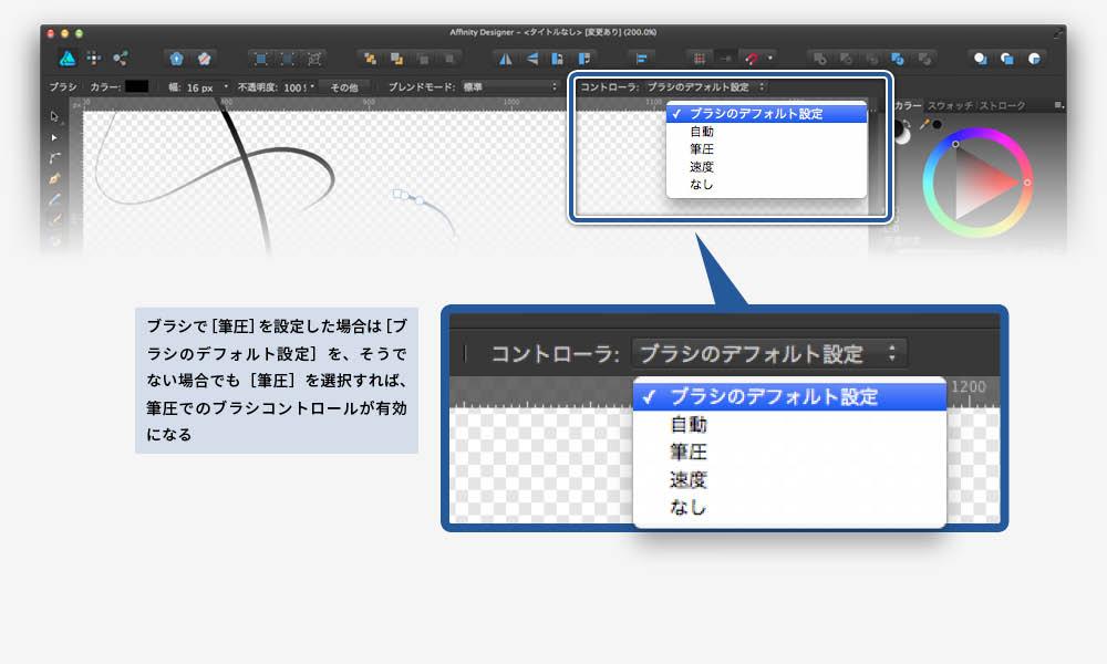 Affinity Designerの筆圧設定を有効にする設定