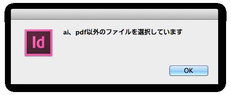 aiファイルかpdf以外の場合はアラート