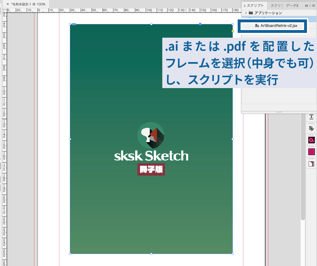 ai/pdfが配置されているフレーム(または中身)を選択してスクリプトを実行