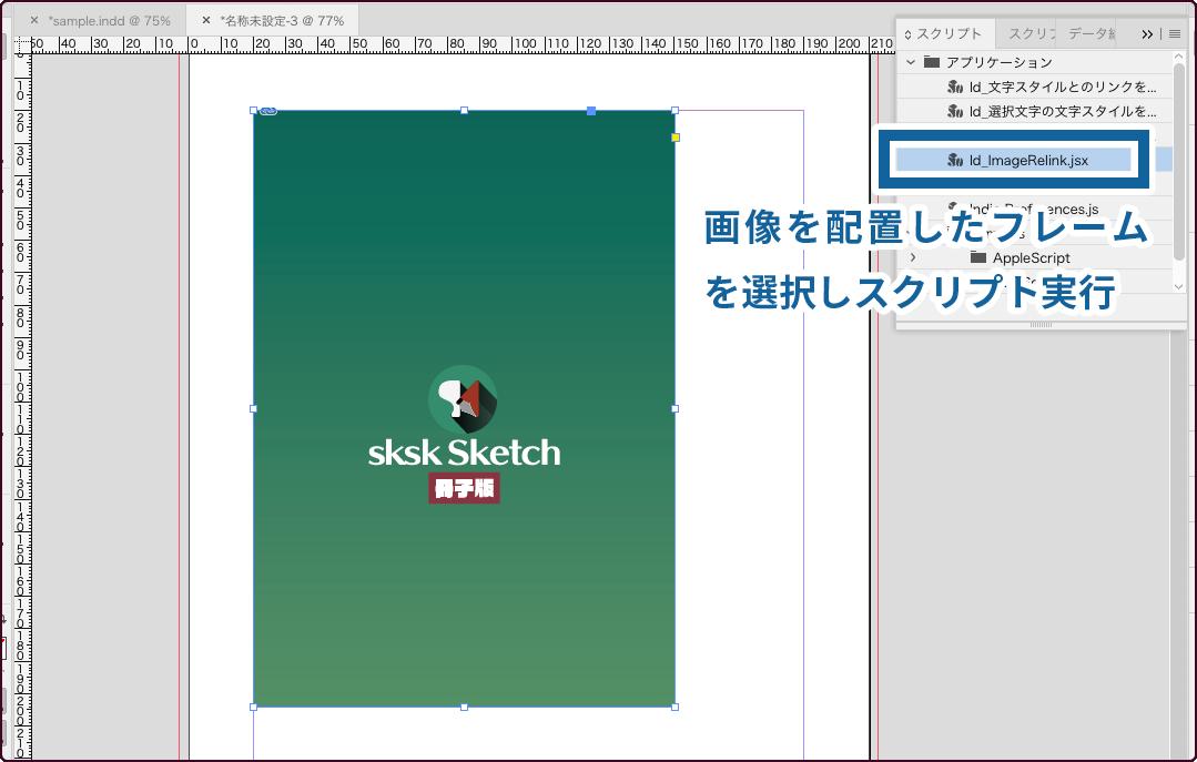 画像が配置されているフレーム(または中身)を選択してスクリプトを実行