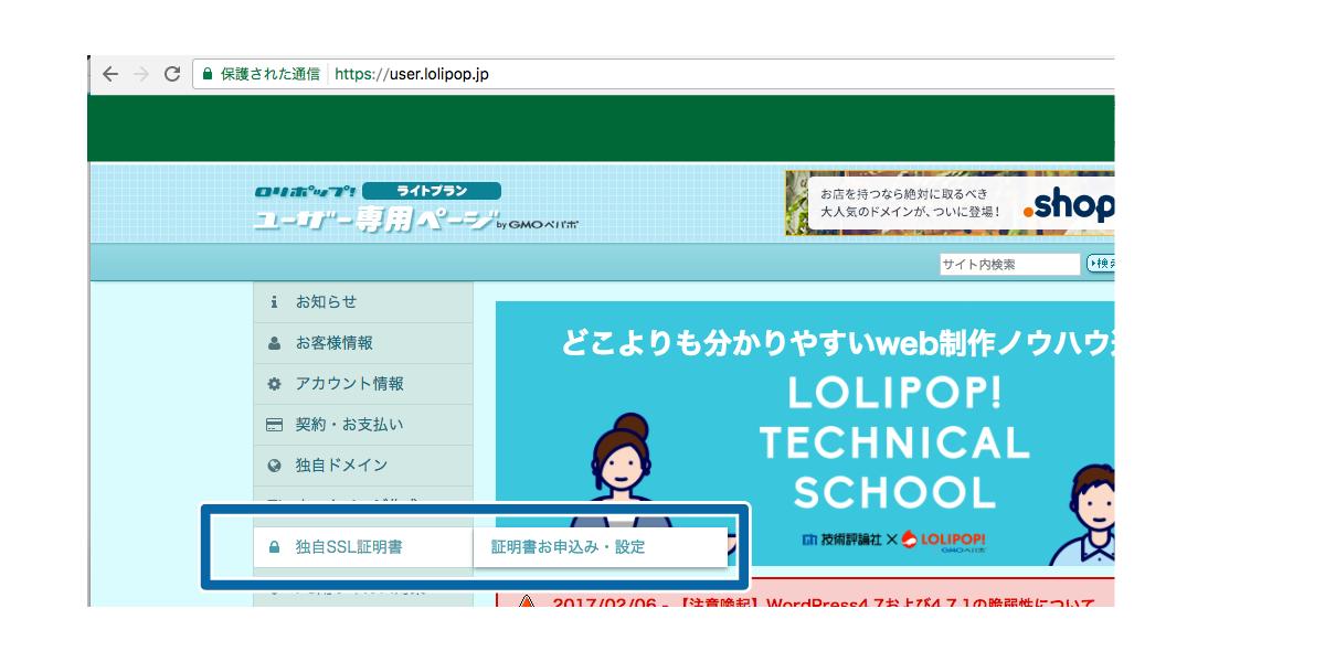 ロリポップ!レンタルサーバーのユーザー管理画面から申請