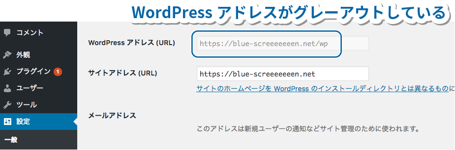 WordPressアドレスがグレーアウトしている