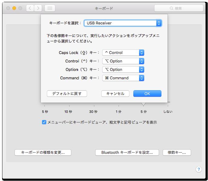 Macでは修飾キーをカスタマイズしたほうがいいかも
