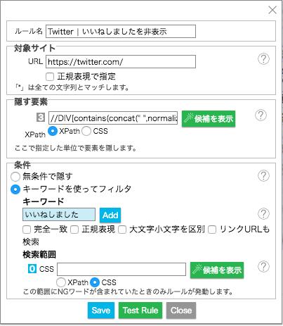 対象のツイートのXPathを[隠す要素]に入力