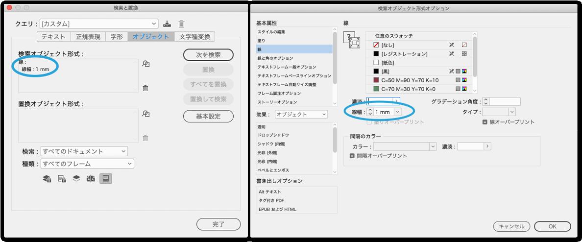 「検索オブジェクト形式オプション」の「線→線幅」と「検索オブジェクト形式」の数値が一致する