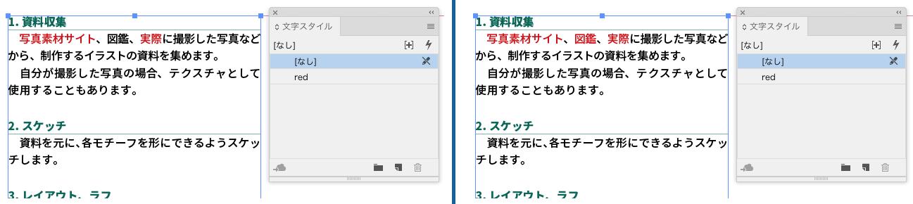 パネルから文字スタイルと設定した場合(左)とスクリプトで設定した場合(右)