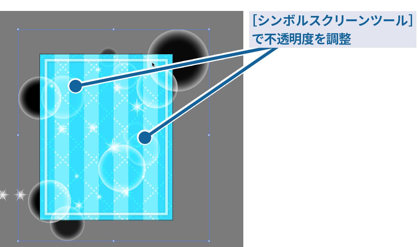 サイズ調整に加え、[シンボルスクリーンツール]で、不透明度を調整