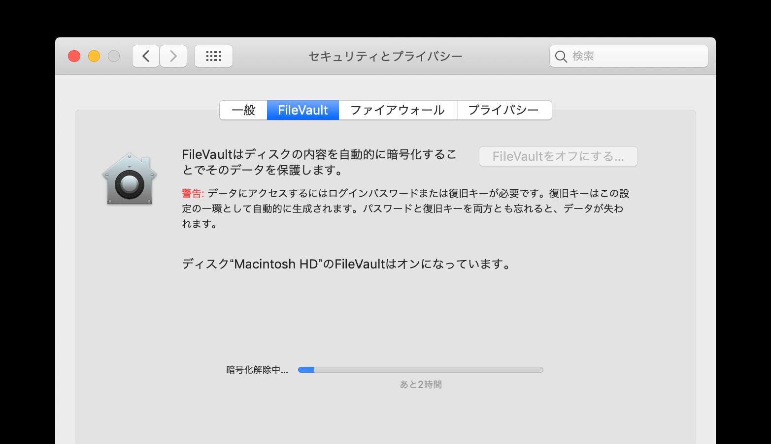 FileVault暗号化解除