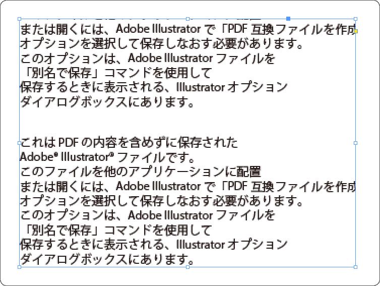 「PDF互換ファイルを作成」にチェックを入れずInDesignに配置した場合