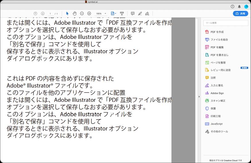 「PDF互換ファイルを作成」にチェックを入れずAcrobatで開いた場合