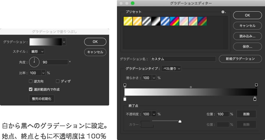 白から黒。始点、終点ともに不透明度は100%
