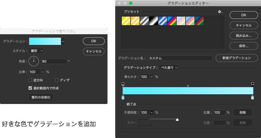色を付けるためのグラデーションを追加2