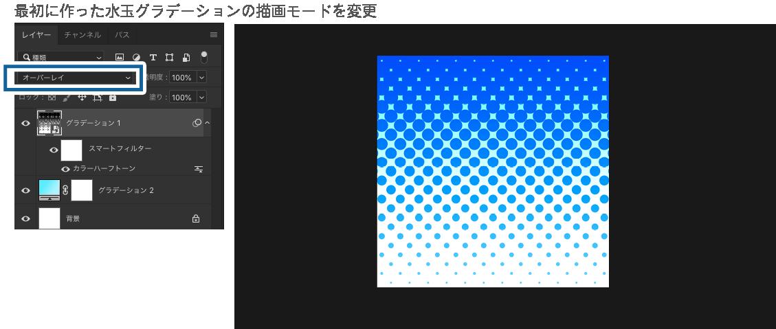 最初に作った水玉グラデーションの描画モードを変更