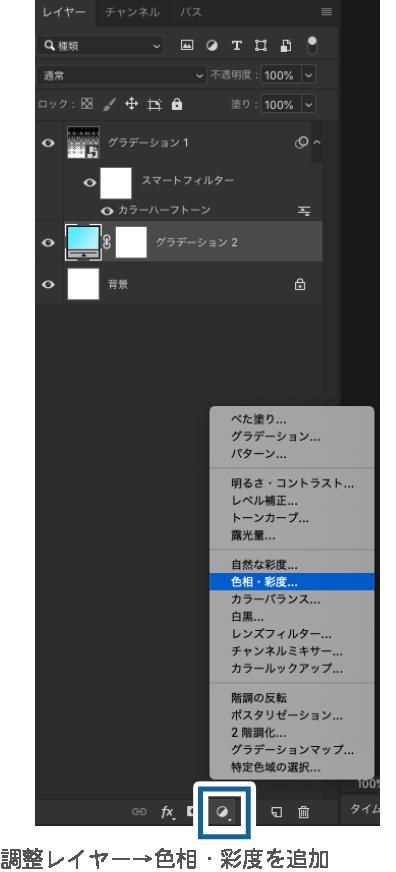 調整レイヤー→[色相・彩度]を追加