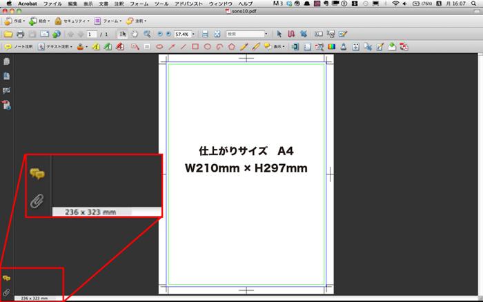 PDFのサイズが表示された