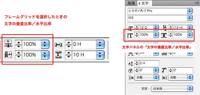 フレームグリッドを選択している時のアイコンと、文字パネルのアイコン比較