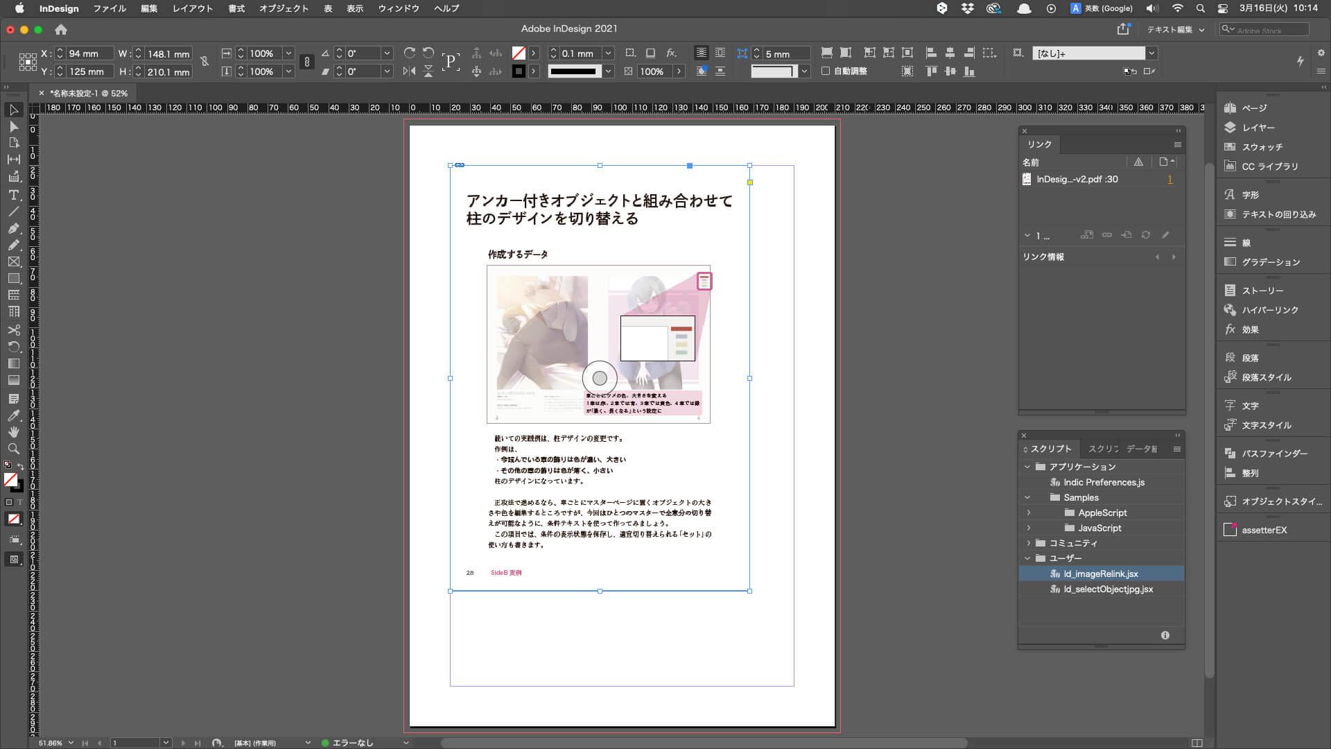 [PDFを配置]ダイアログの設定に従って、PDFが再配置される