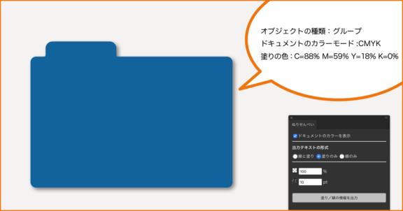 【Illustrator】選択オブジェクトからカラー値を取得してテキストで表示するエクステンション「ぬりせんべい」